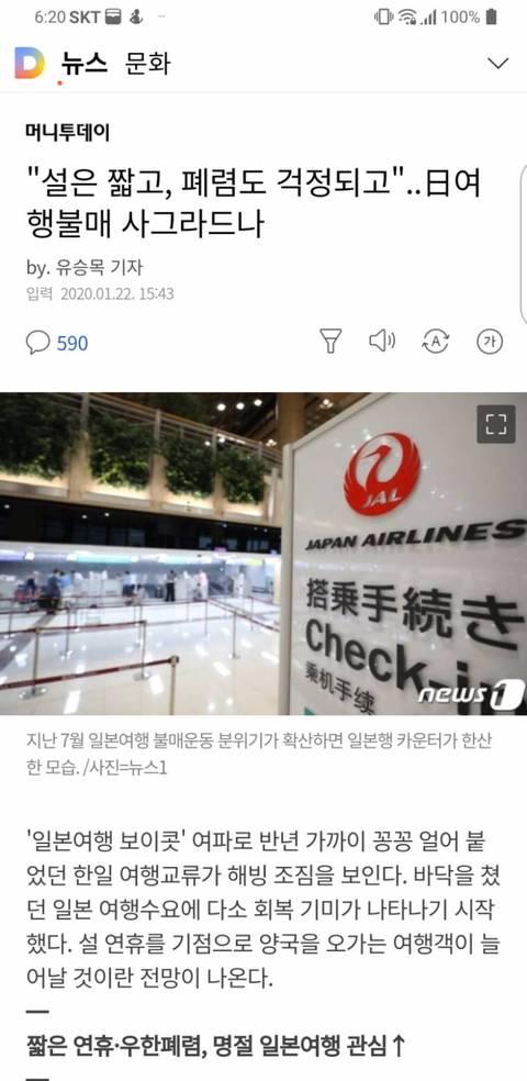 이시국에 은근슬쩍 일본여행장려하는 기레기 | 인스티즈