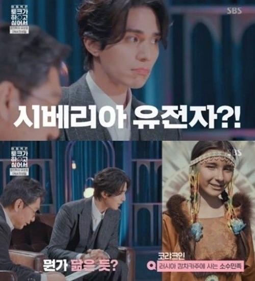 """이동욱 유전자검사 결과 '깜짝'…""""시베리아 '코랴크인' 혈통""""   인스티즈"""