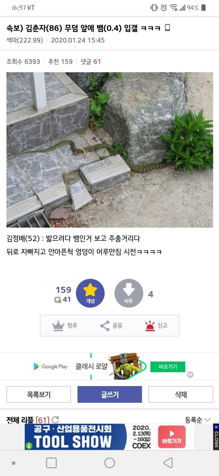 속보) 김춘자(86) 무덤 앞에 뱀(0.4) 입갤 ㅋㅋㅋ | 인스티즈