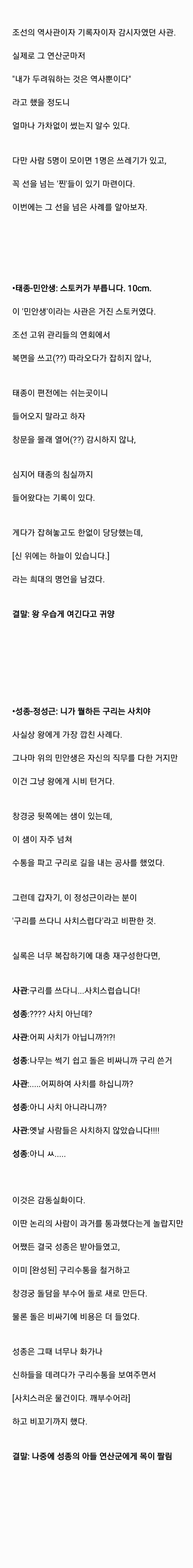 조선 사관의 목숨 건 패드립(요약 있음) | 인스티즈