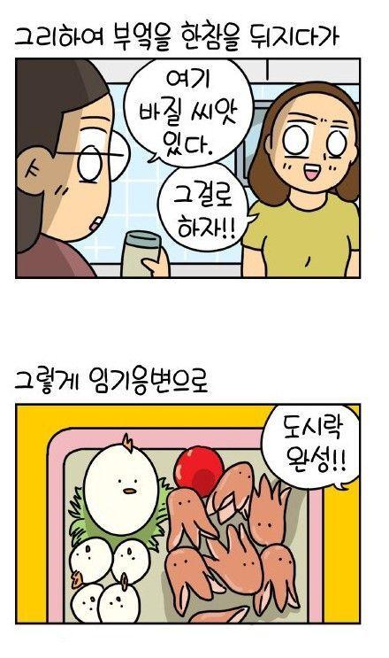 캐릭터 도시락 쌀 때 깨로 눈을 만들어야 하는 이유.jpg   인스티즈