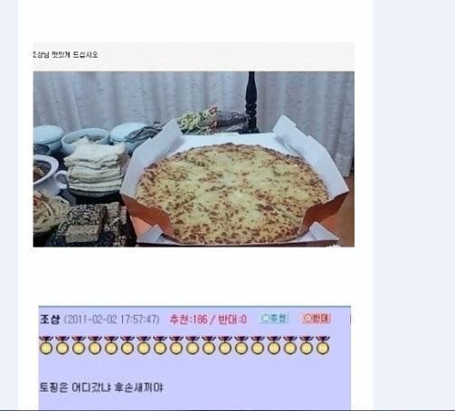 제사상에 올려진 피자 보고 노하신 조상님 | 인스티즈