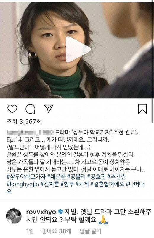 """[종합] '댓글 논란' 공효진, 결국 사과…팬 계정 운영자 """"이해하고 응원해""""   인스티즈"""