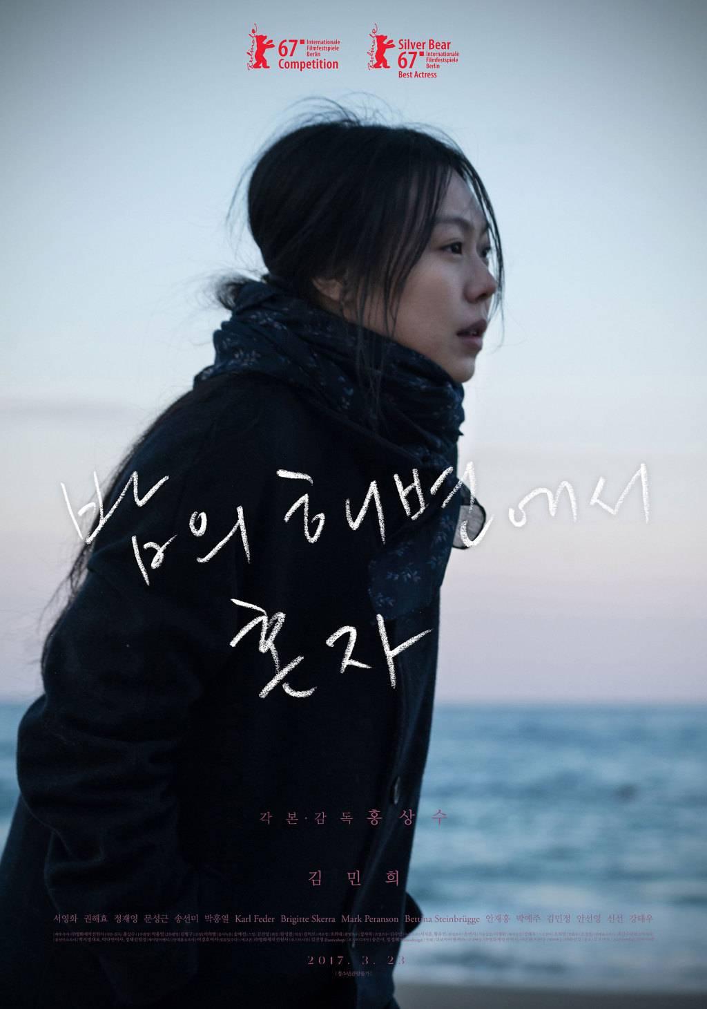 영화 평론가 '이동진'의 영화 감독 '홍상수' 작품 한줄평과 별점 | 인스티즈