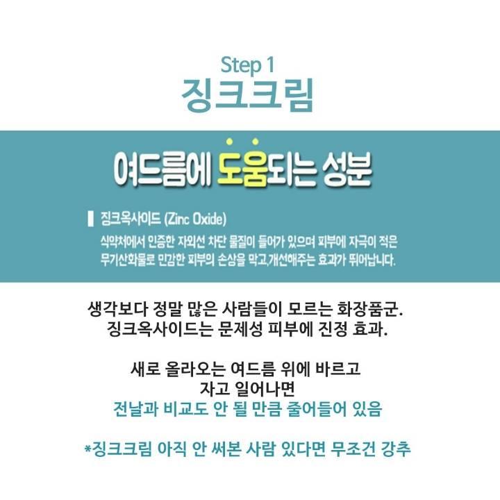대한민국 98%가 모르는 여드름관리법 | 인스티즈