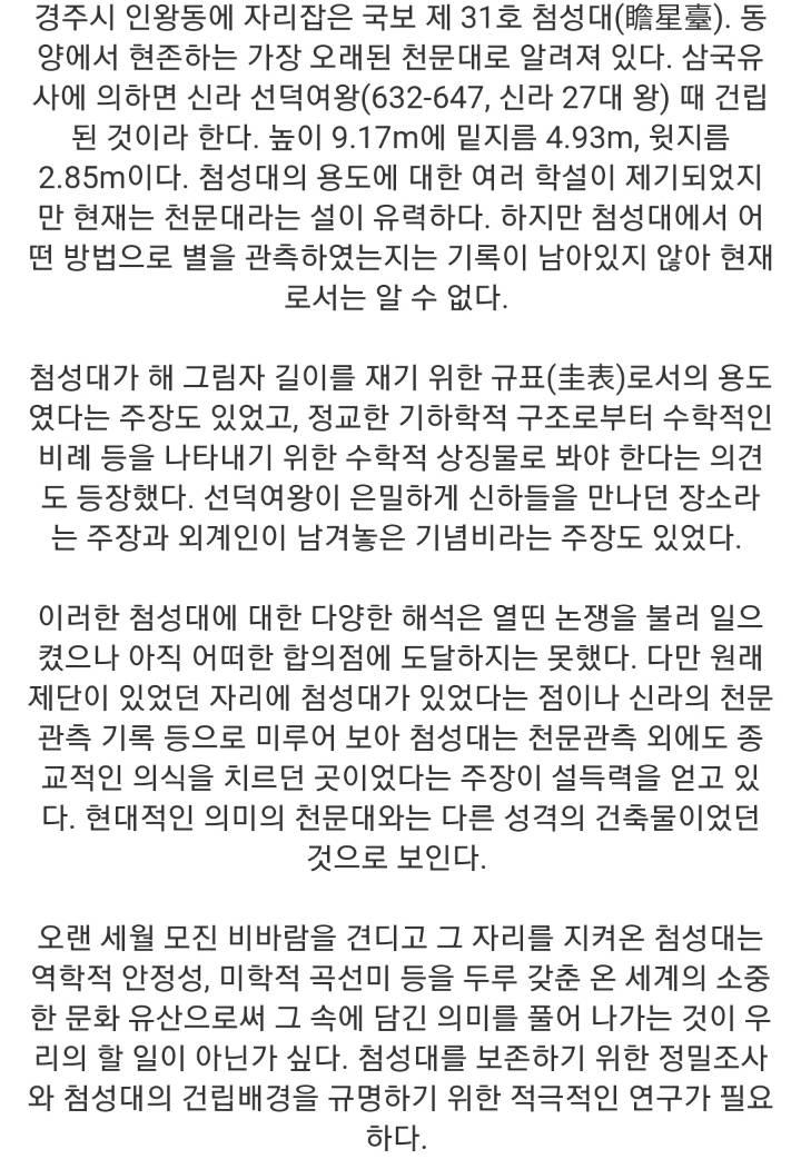 한국의 역사속 9대 미스테리 | 인스티즈