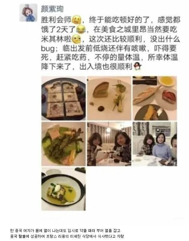 프랑스에 민폐끼친 중국 | 인스티즈