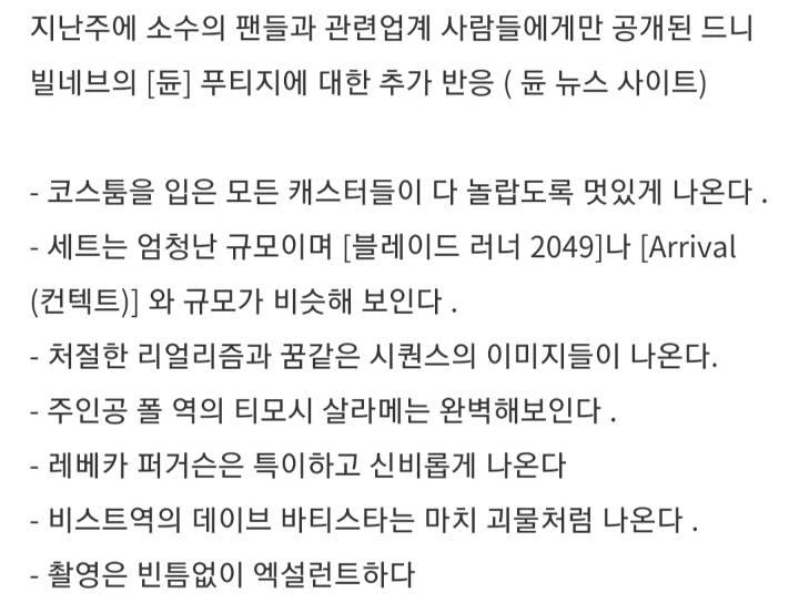 드니 빌뇌브 감독 신작 [듄] 첫 푸티지 공개 반응 | 인스티즈