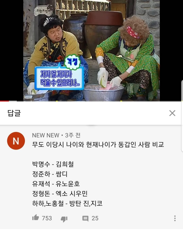 무한도전 초창기 시 멤버들 나이 체감 | 인스티즈