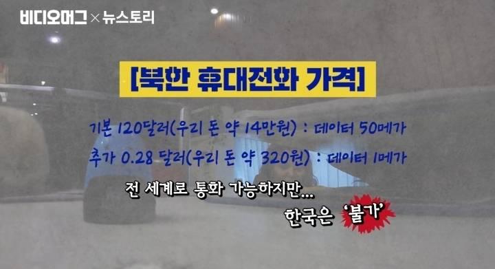 북한 데이터 요금 ㄷㄷ   인스티즈