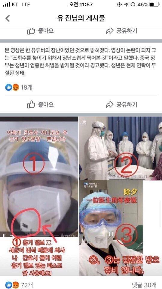 우한 폐렴 9만명 감염 주장한 중국 간호사 근황.jpg | 인스티즈