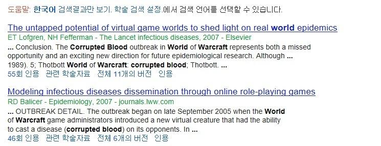 [전염병] 지금 다시 주목받고있는 WOW '오염된 피' 사건.jpg | 인스티즈