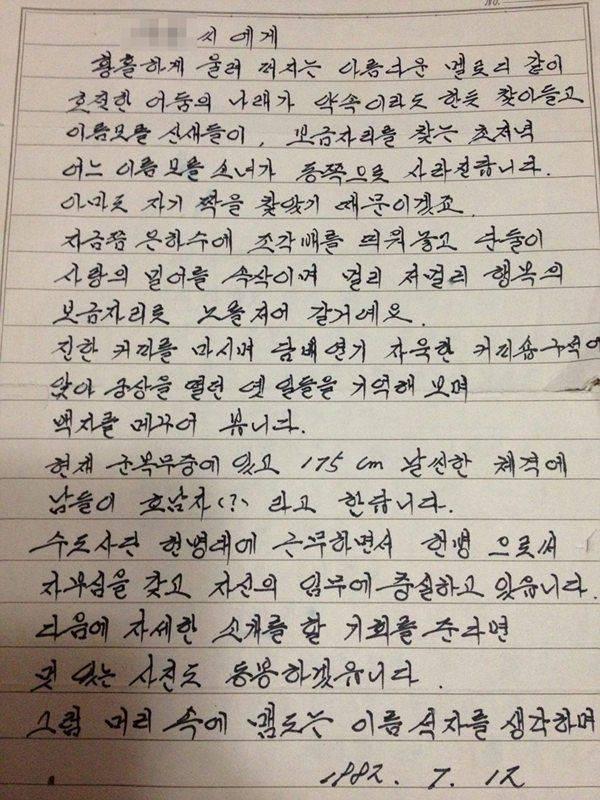 1980년대 군인의 한 연애편지.jpg | 인스티즈