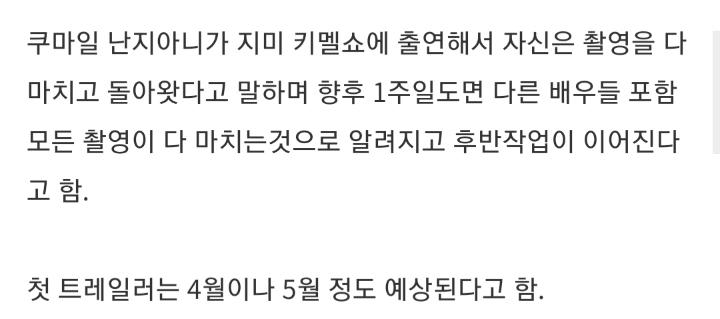 [이터널스] 촬영 종료, 4~5월 첫 트레일러 예상 | 인스티즈