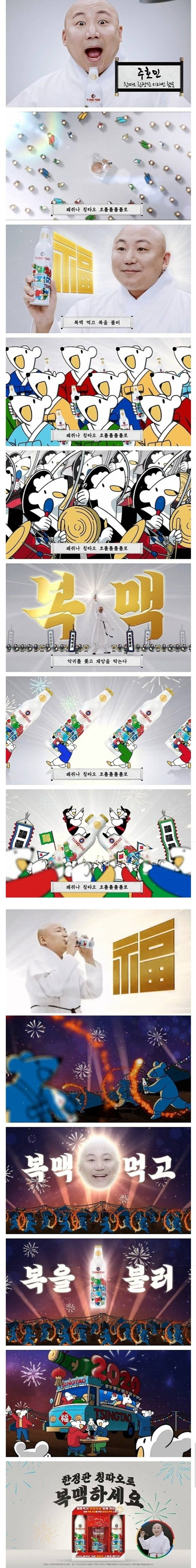 중국맥주 광고찍은 파괴신 주호민.jpg | 인스티즈