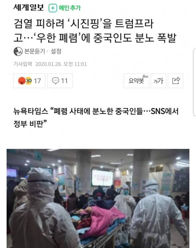 중국 네티즌 트럼프 비난 폭증 ㄷㄷ | 인스티즈