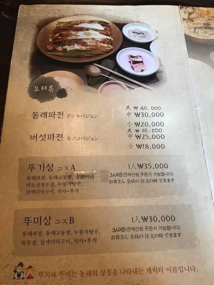 4만원짜리 해물파전 | 인스티즈