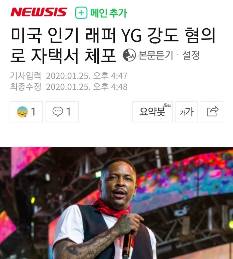 YG, 강도혐의로 체포 | 인스티즈