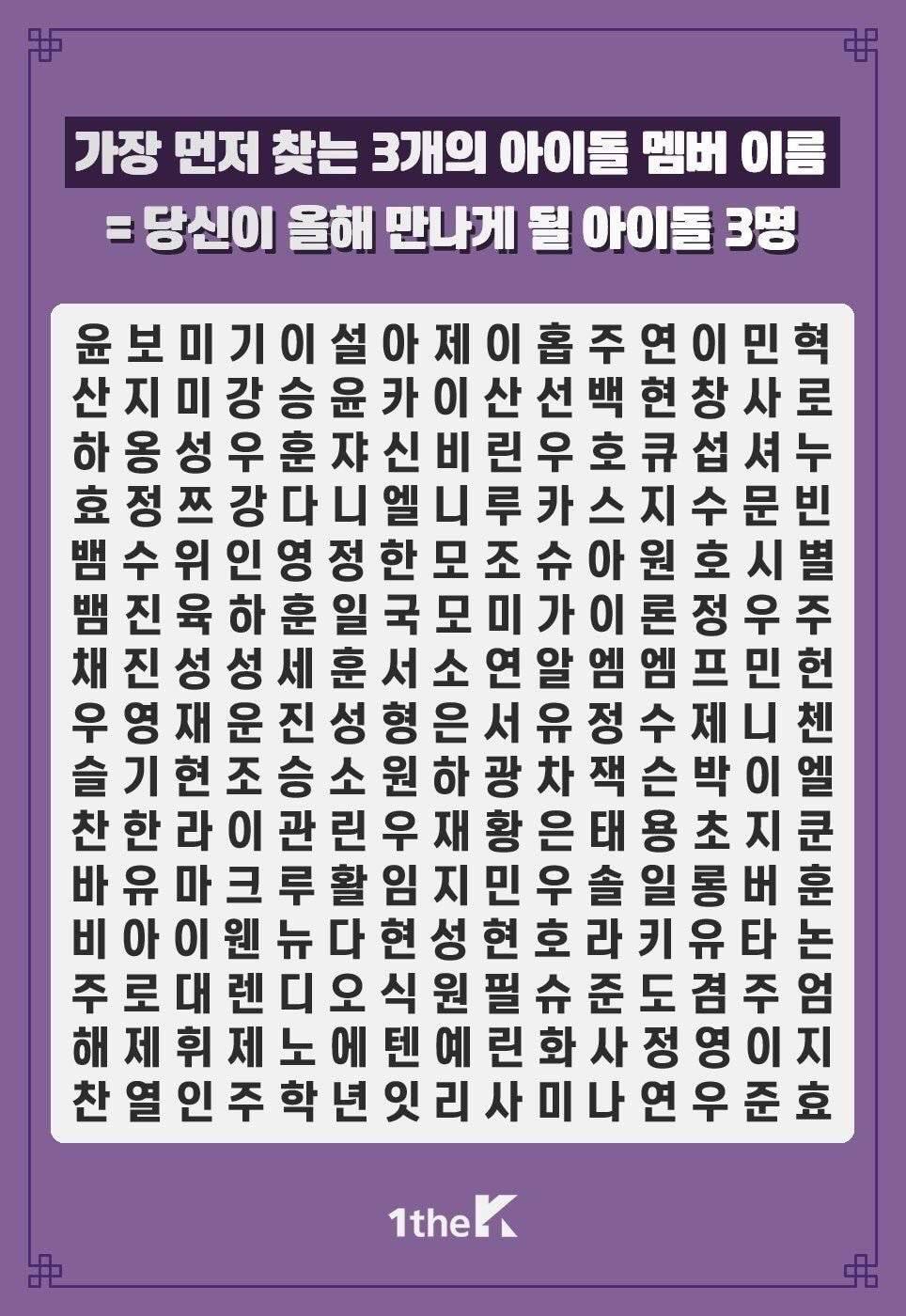 가장 먼저 찾는 3개의 아이돌 멤버 이름.jpg | 인스티즈