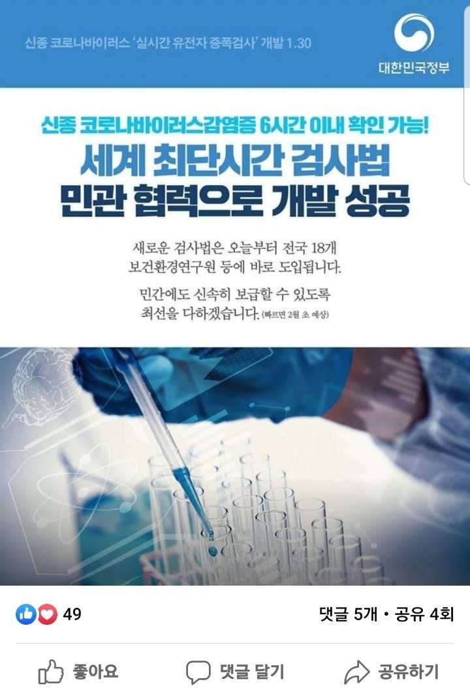 신종 코로나 바이러스 세계 최단시간 검사법 한국에서 개발 성공 | 인스티즈