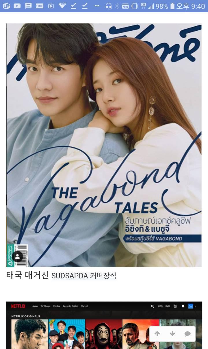 미드 기묘한 이야기와 같이 선정된 한국드라마 ㄷㄷ | 인스티즈
