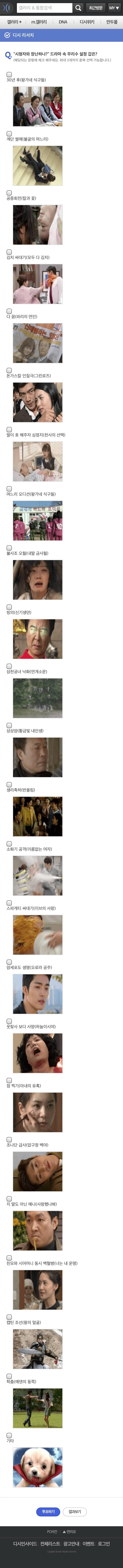 디씨에서 선정한 한국드라마 최고의 막장 장면들 | 인스티즈