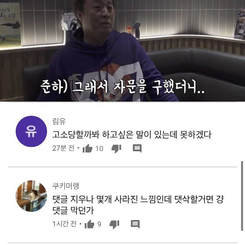 정준하 유튜브 댓글.jpg | 인스티즈