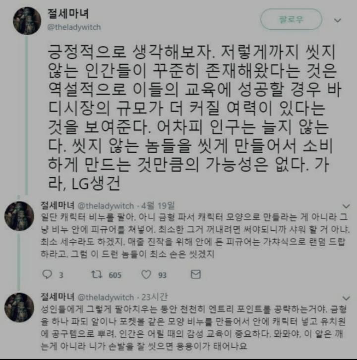안 씻는 오덕을 본 LG생건 주주의 시장개척 아이디어.JPG | 인스티즈
