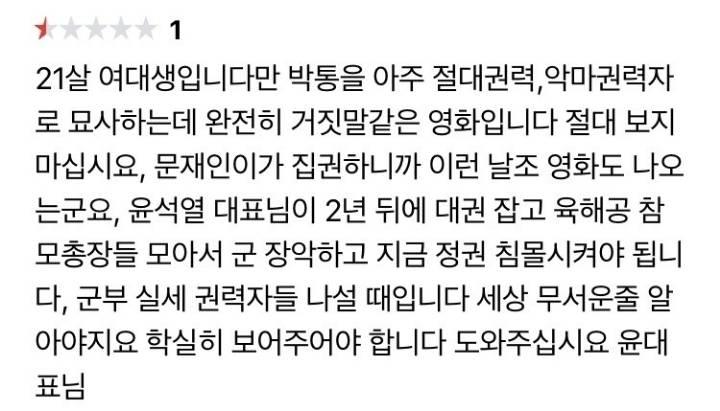 21살 여대생의 남산의 부장들 리뷰 | 인스티즈