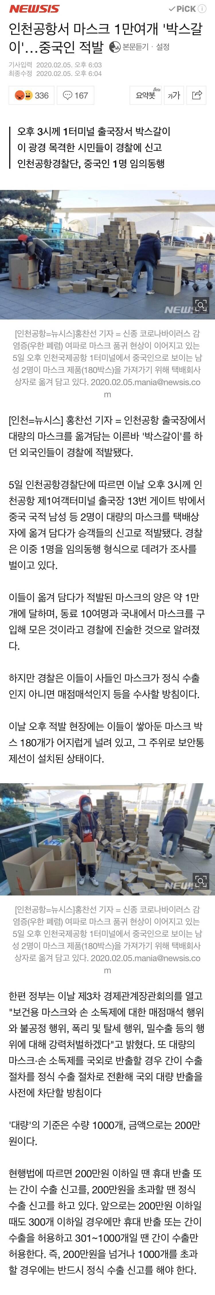 인천공항서 마스크 1만여개 '박스갈이'..중국인 적발 | 인스티즈