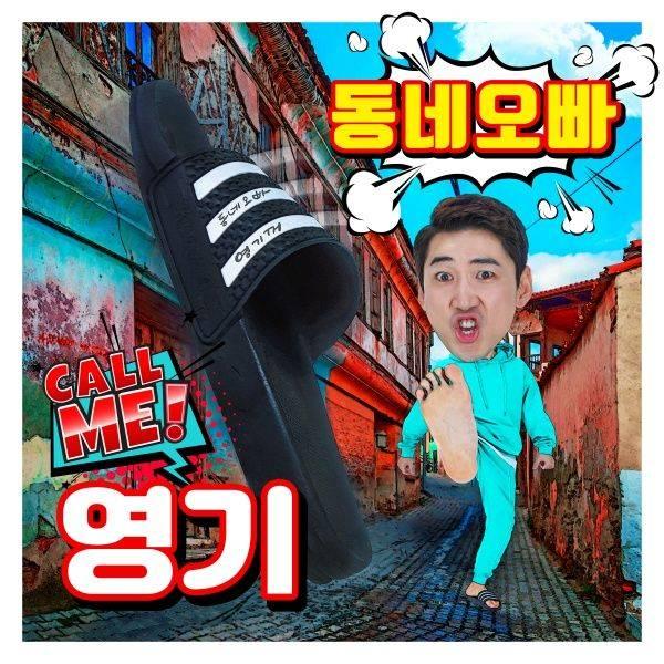 10일(월), 영기 새 앨범 '동네오빠' 발매 | 인스티즈