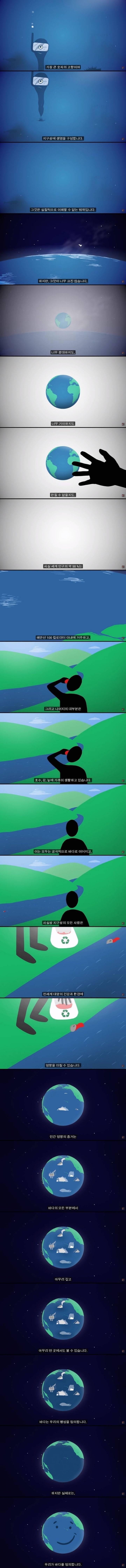 바다는 얼마나 클까.jpg   인스티즈