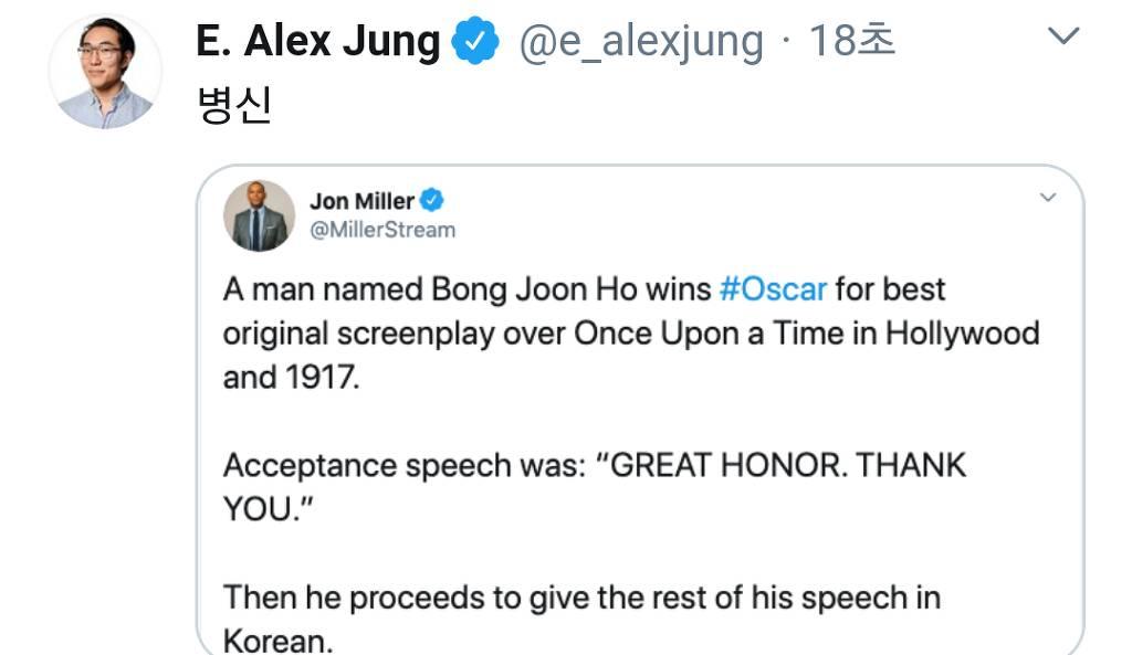 외국인이 오스카에서 한국어로 수상소감했다고 비아냥거리는 기자 | 인스티즈