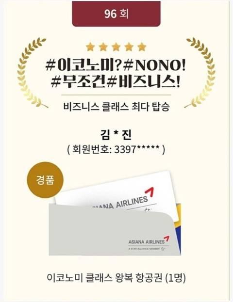 아시아나항공 비즈니스 클래스 최다 탑승자 경품.jpg | 인스티즈