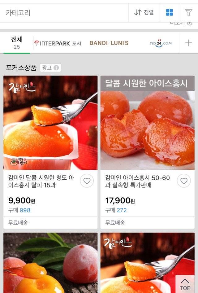 어느 쭉빵회원의 떠먹는 아이스홍시 구매후기...jpg | 인스티즈