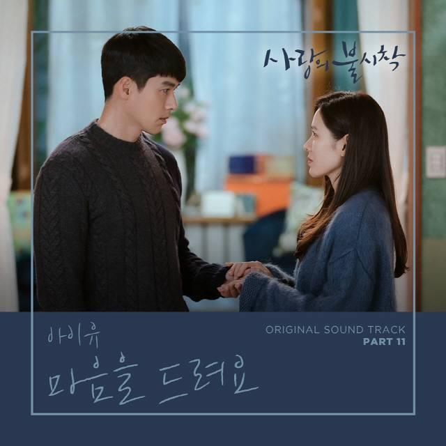 15일(토), 아이유(IU) 드라마 '사랑의 불시착' OST '마음을 드려요' 발매 | 인스티즈