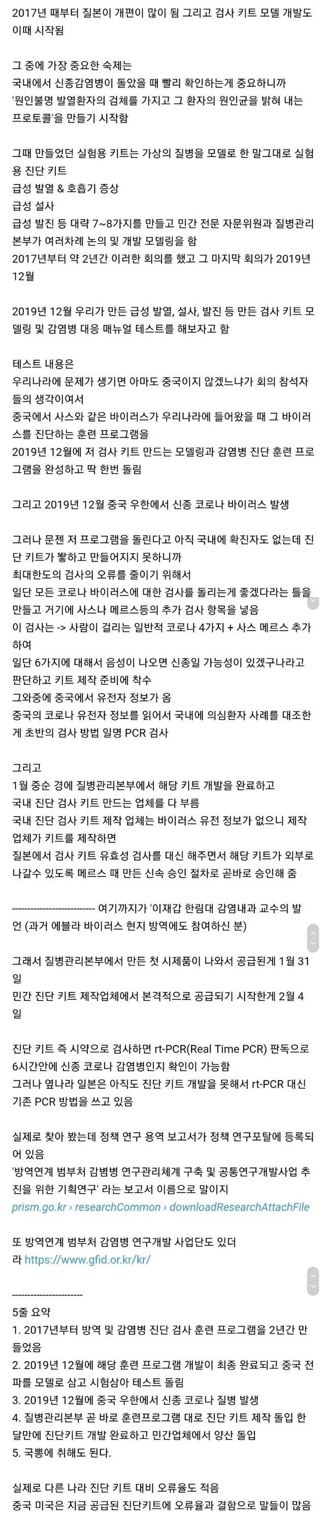 한국이 코로나 진단키트를 빨리 만들수 있었던 EU | 인스티즈