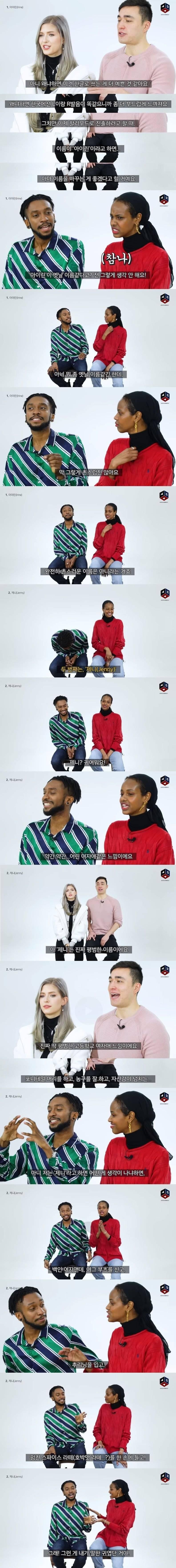 한국 여자아이돌들의 영어 이름을 들은 외국인들의 반응 | 인스티즈