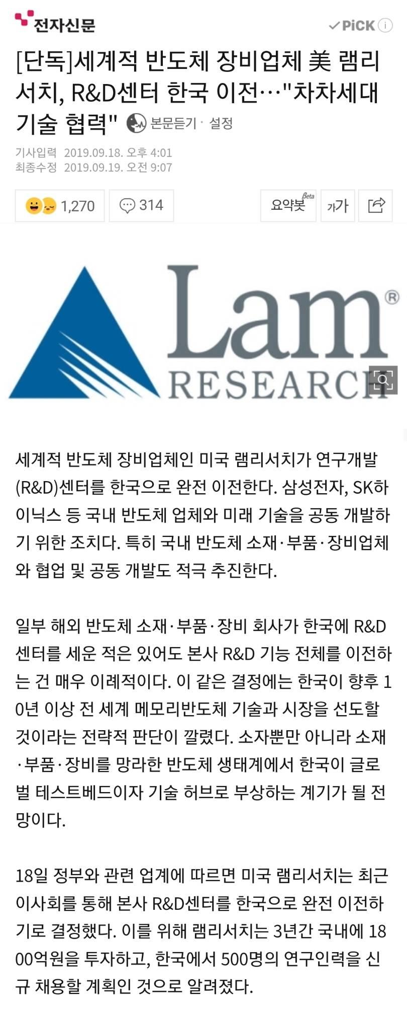 세계 3위 반도체 장비회사 R&D 센터 한국이전 | 인스티즈