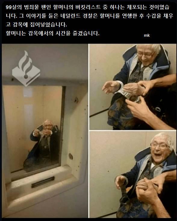 죄도 없이 수감된 99세 할머니 | 인스티즈