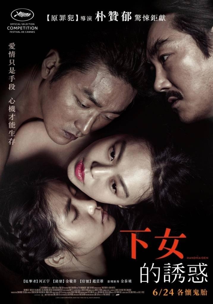 영화 아가씨 해외 포스터 | 인스티즈