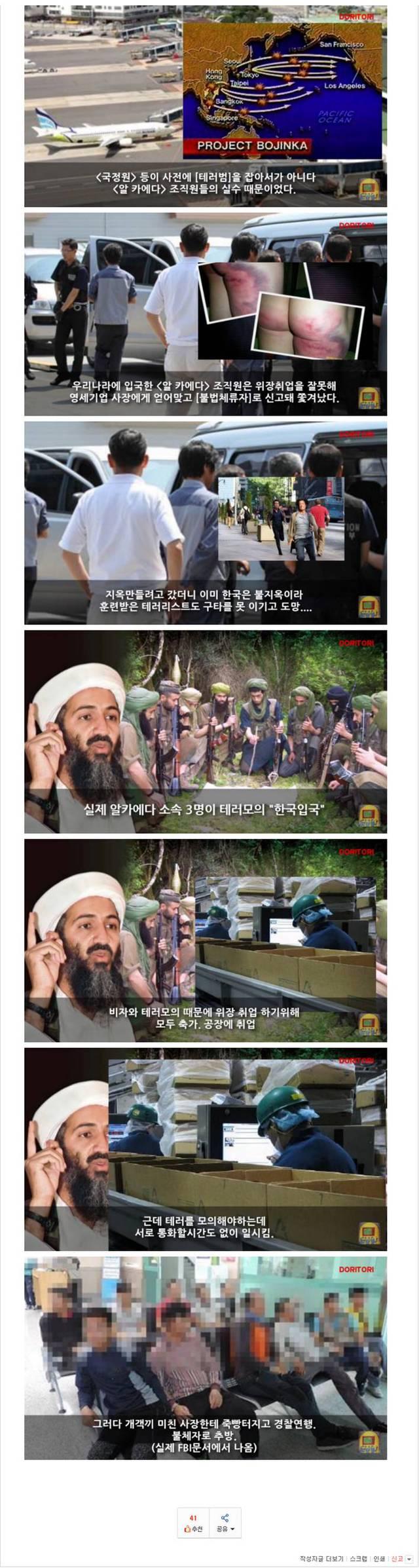 다시보는 대한민국 테러모의 레전드.JPG | 인스티즈
