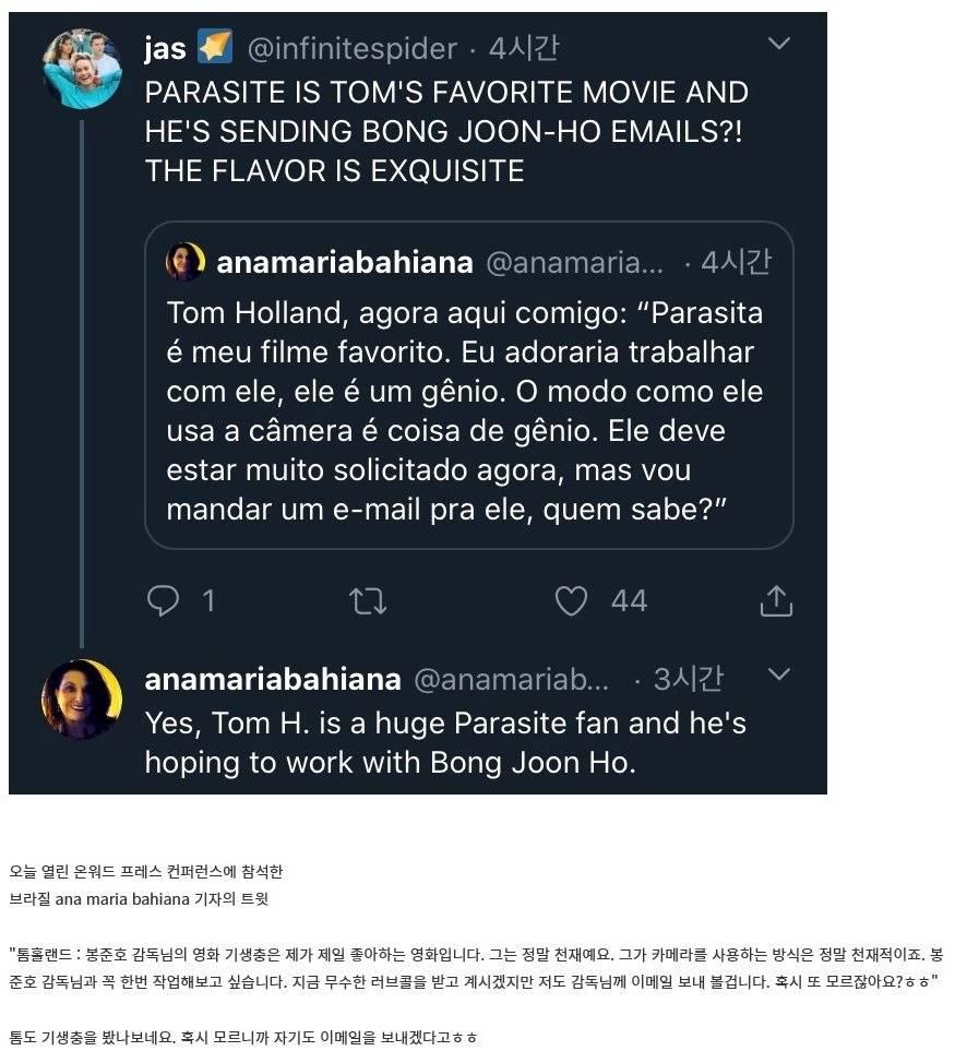 """톰 홀랜드 """"봉준호 감독에게 이메일 보내겠다""""   인스티즈"""