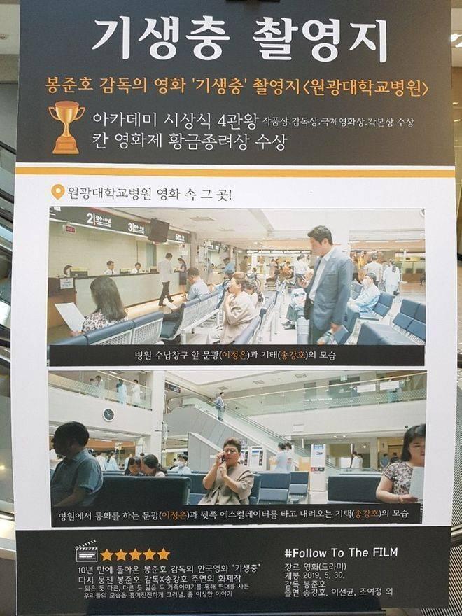 기생충 촬영 병원 근황 | 인스티즈