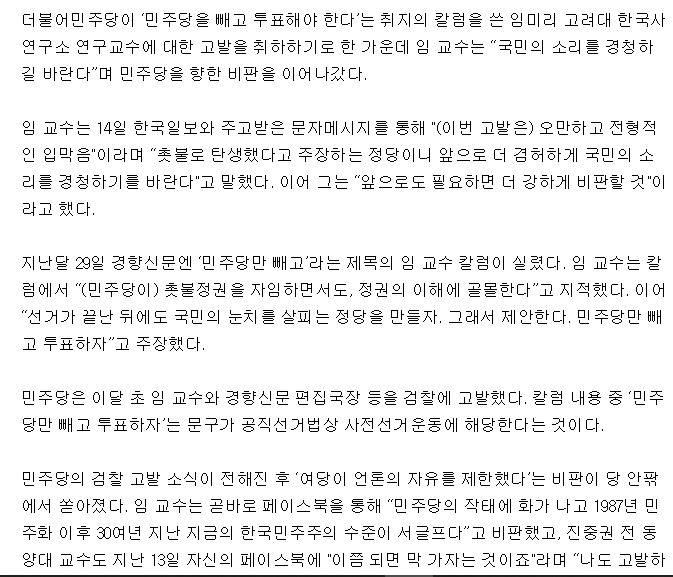 """[단독] '민주당 빼고 투표' 임미리 교수""""민주당, 국민의 소리 경청하길""""   인스티즈"""
