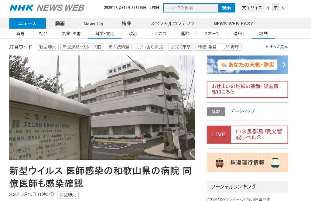 일본, 코로나 확진자 1명 추가발생..13일에 확진 받은 의사의 동료   인스티즈