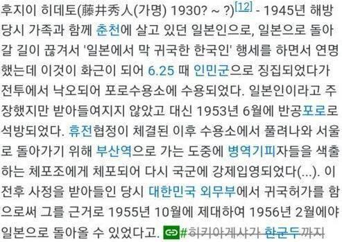 한국인인 척 한 일본인이 겪은 일   인스티즈