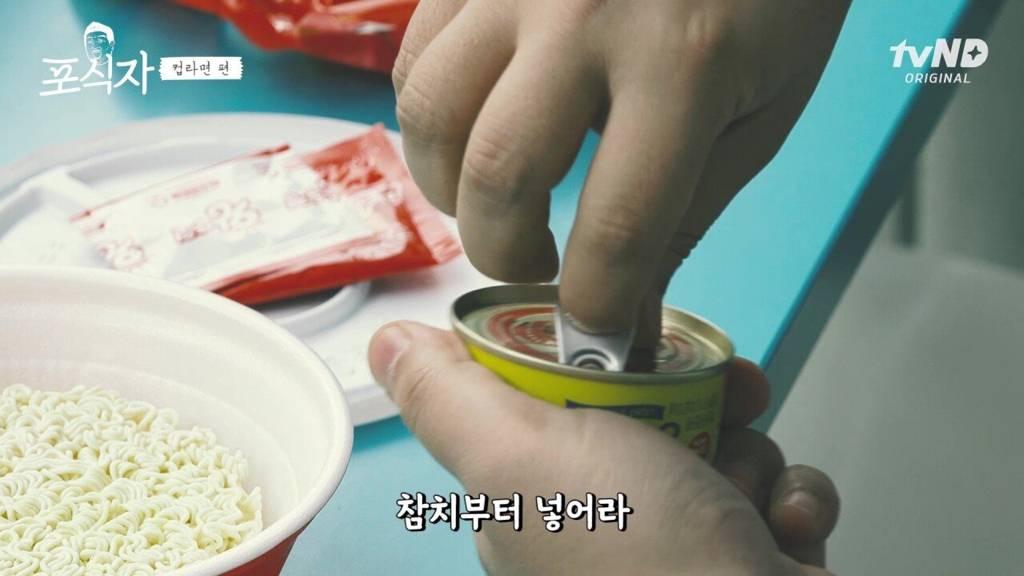 유민상이 컵라면 먹는 방법.jpg   인스티즈