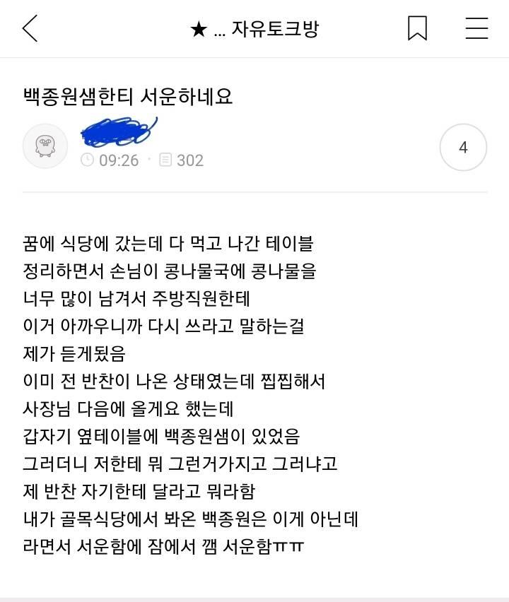 옆카페에 터진 백종원 인성 논란 글 ㄷㄷ | 인스티즈