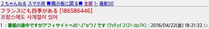 일본... 끝나지 않은 사계절 토론.txt | 인스티즈
